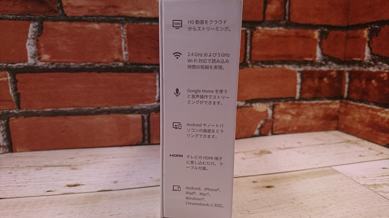 chromecastの箱横