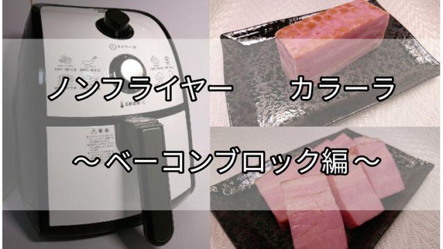 カラーラでベーコンブロックを調理する