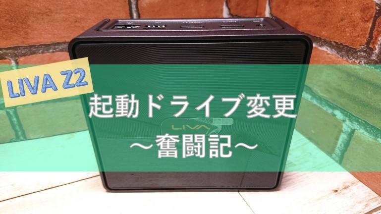 LIVA-Z2 起動ドライブ変更奮闘記 アイキャッチ