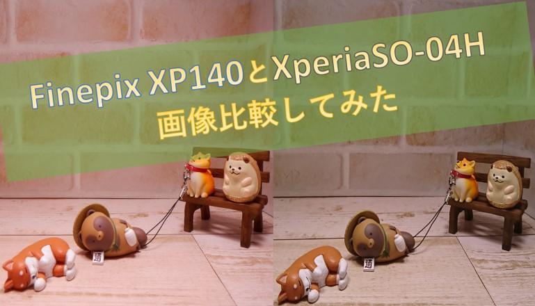 Finepix XP140とXperiaso-04h比較 アイキャッチ