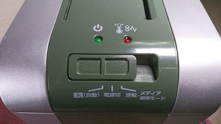 Microcut Shredder A17M モード切り替え