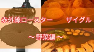 ザイグルで野菜を焼く アイキャッチ