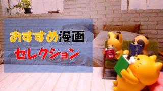 おすすめ漫画コレクション アイキャッチ