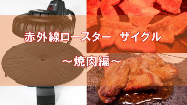 ザイグルで焼肉 アイキャッチ