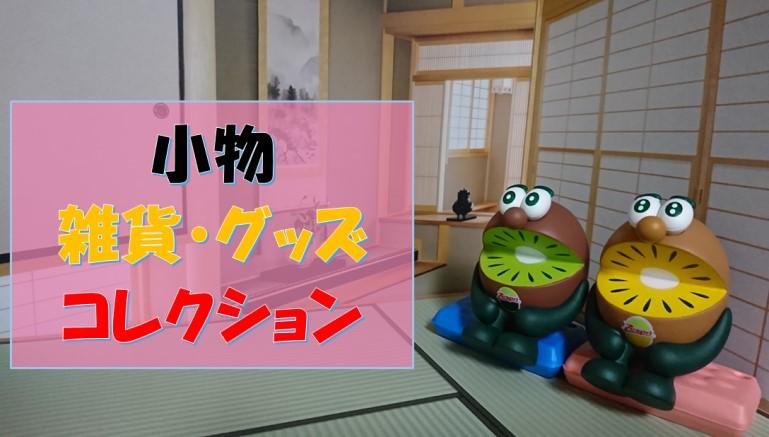 小物・雑貨・グッズコレクション アイキャッチ