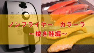 ノンフライヤーカラーラで焼き鮭 アイキャッチ