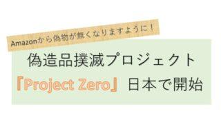 Amazon Project Zeroアイキャッチ