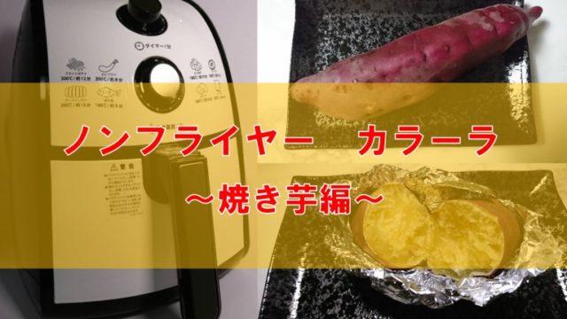 ノンフライヤー カラーラ 焼き芋 アイキャッチ