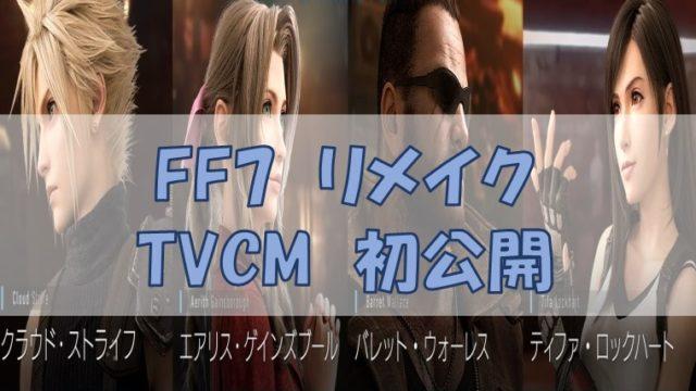 FF7リメイク TVCM初公開 アイキャッチ