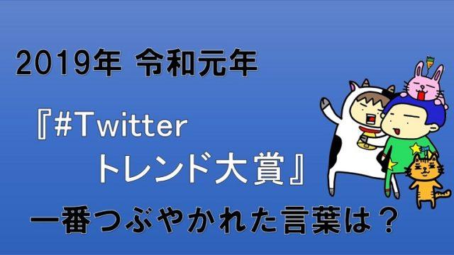 2019年 令和元年 ツイッタートレンド大賞 アイキャッチ
