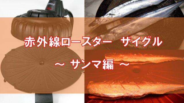 ザイグルでサンマを焼く アイキャッチ