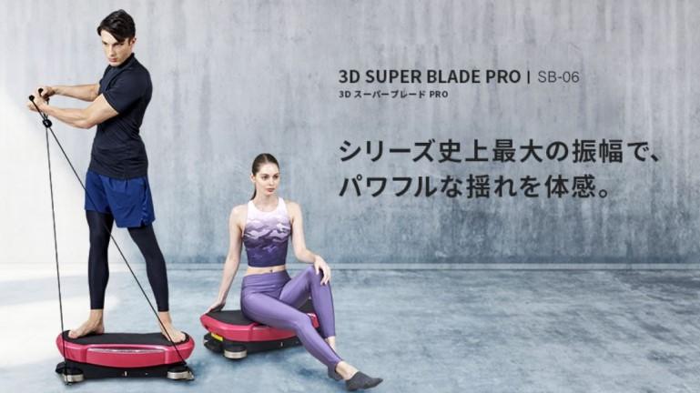 3DスーパーブレードプロSB-06