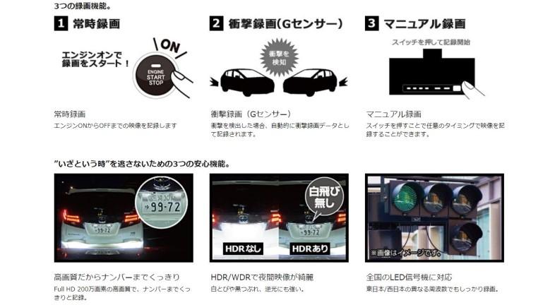 コムテックドライブレコーダーHDR-015の詳細