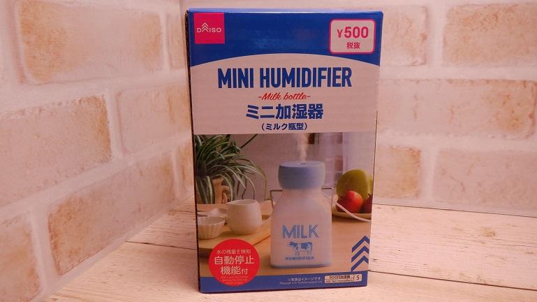 ダイソーミニ加湿器ミルク瓶型