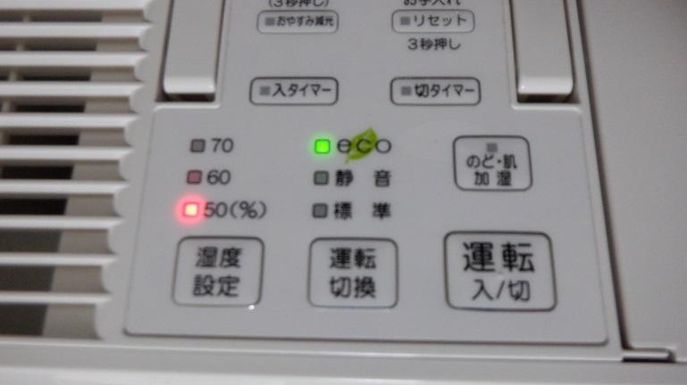 ダイニチ加湿器HD3016E4 操作パネル アップ