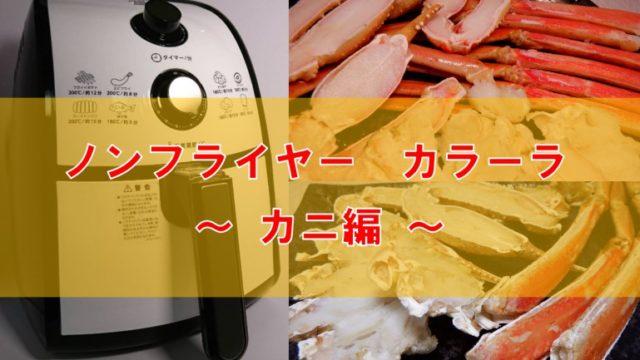カラーラでカニを調理 アイキャッチ