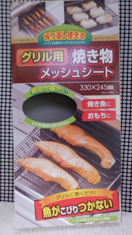 グリル用焼き物メッシュシート