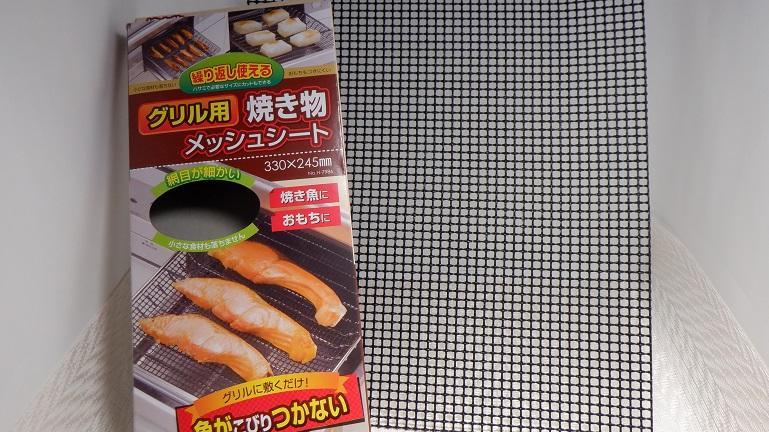 グリル用焼き物メッシュシート アイキャッチ