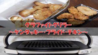 グラファイトグリラー KFC