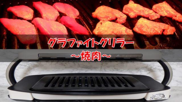 アラジングラファイトグリラーで焼肉 アイキャッチ