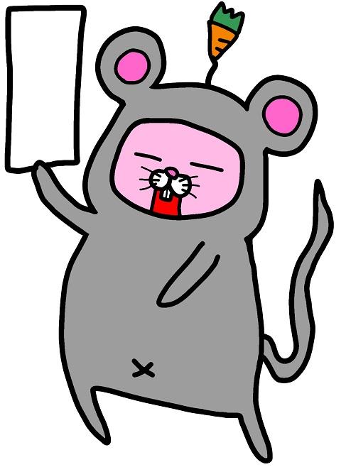 モグさん ネズミ年