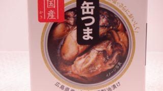 缶つま 牡蠣 箱