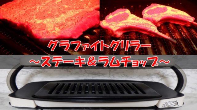 アラジン グラファイトグリラー ステーキ&ラムチョップ アイキャッチ