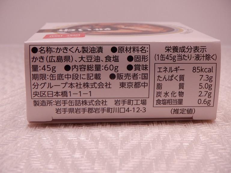 缶つま かき2