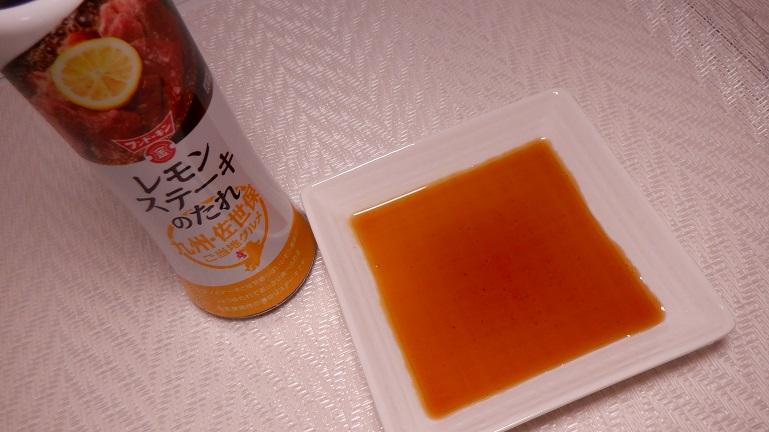 レモンステーキタレ1