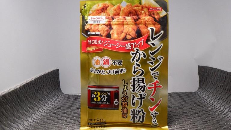 唐揚げ&鶏焼き 唐揚げ粉