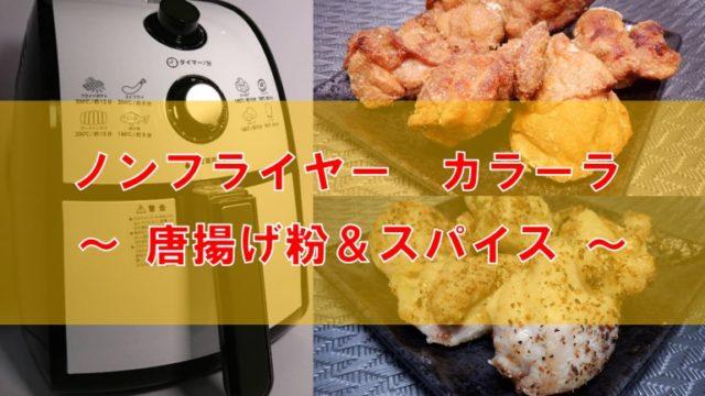 ノンフライヤー カラーラ 唐揚げ粉&スパイス アイキャッチ