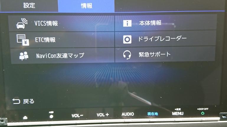 新型フリード 純正ナビ VXM-207VFNi 7