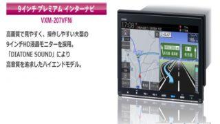 新型フリード 純正ナビ VXM-207VFNi アイキャッチ