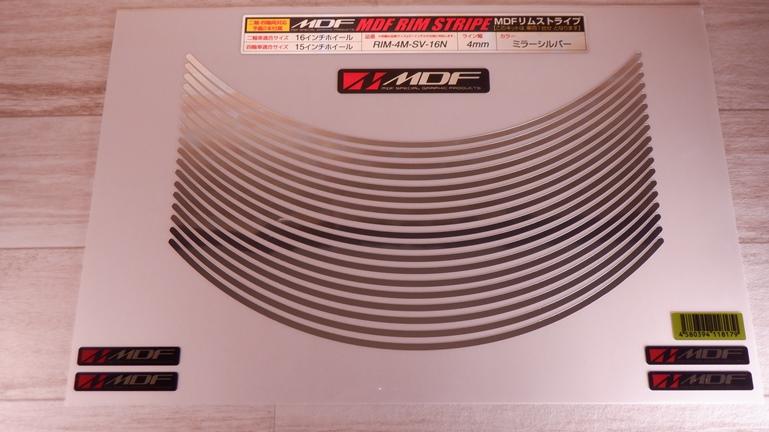 MDF リムストライプ シルバー 4mm