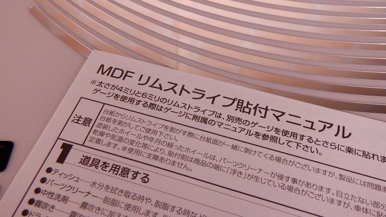 MDF リムストライプ シルバー 4mm 説明書