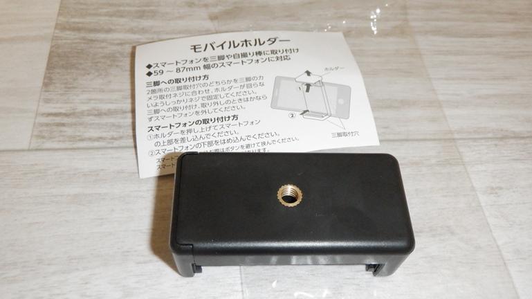 三脚 HAKUBA W-312 スマホホルダー