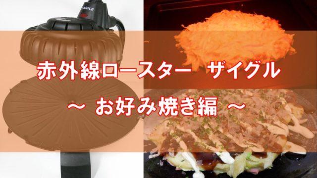 ザイグル お好み焼き アイキャッチ