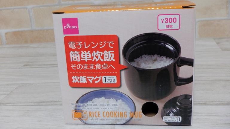 炊飯マグ 箱1