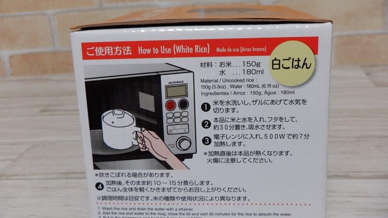 炊飯マグ 箱2