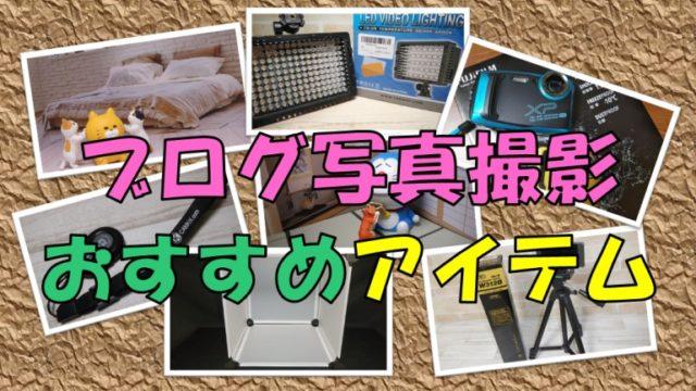 ブログ写真撮影おすすめアイテム アイキャッチ