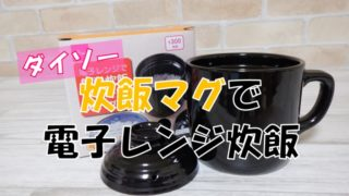 ダイソー 炊飯マグ 電子レンジ炊飯 アイキャッチ