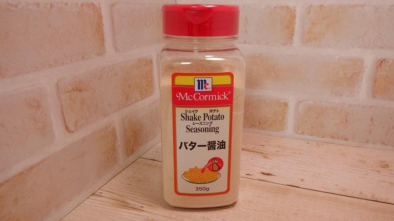 マコーミック バター醤油 フライドポテト