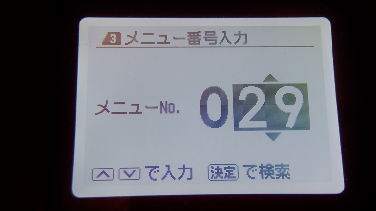 ホットクック 牛すじ煮込み パネル操作3