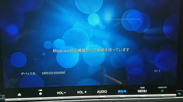 フリード HDMI ミラーキャスト接続