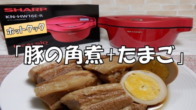 ホットクック 豚の角煮とたまご アイキャッチ