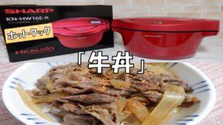 ホットクック 牛丼 アイキャッチ