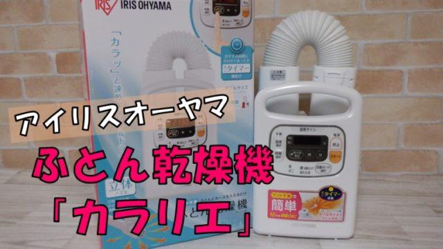 アイリスオーヤマふとん乾燥機カラリエ アイキャッチ