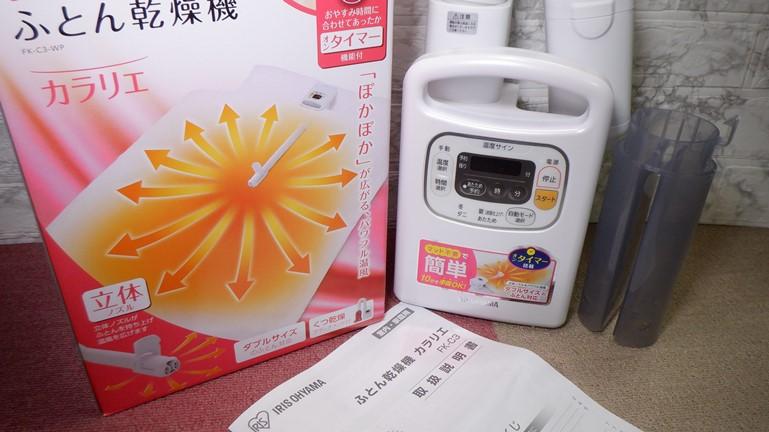 アイリスオオヤマ 布団乾燥機 カラリエ FKC3WP 同梱品