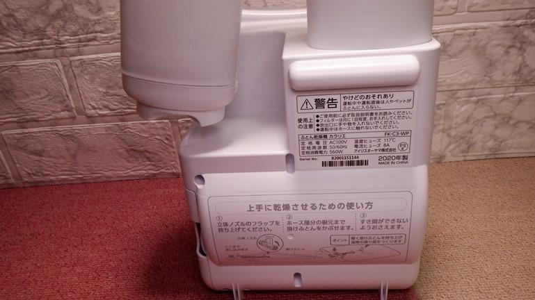 アイリスオオヤマ 布団乾燥機 カラリエ FKC3WP 背面