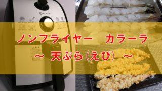 カラーラ 天ぷら えび アイキャッチ